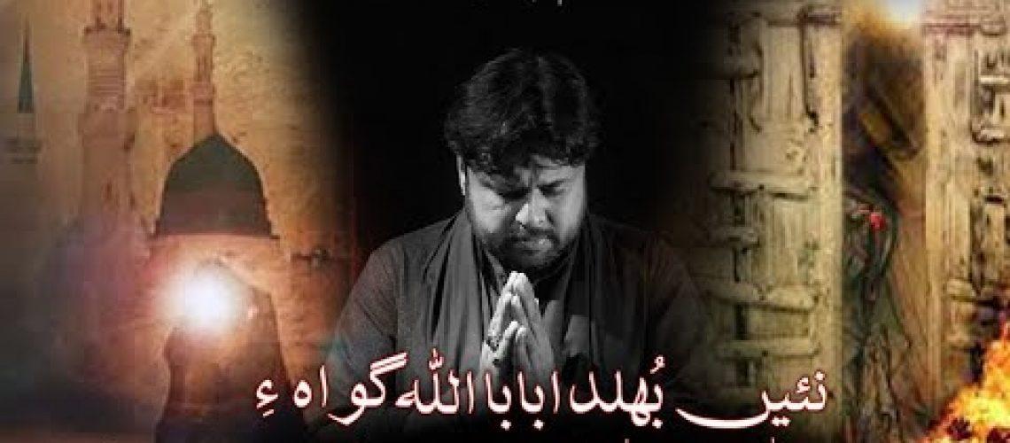 Nai Bhulda Baba (S.A.W.W.) | Zawar Qurban Jafri 2020