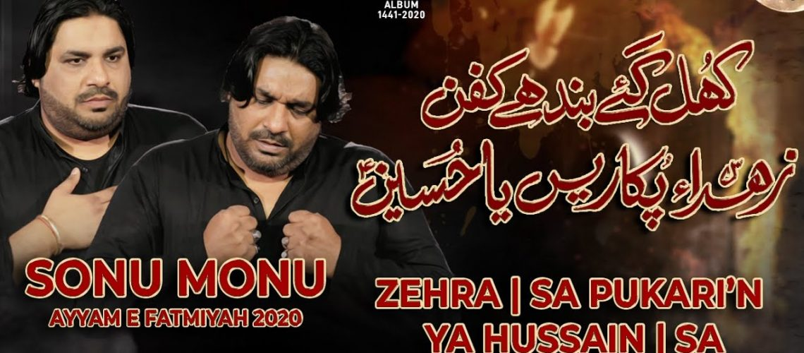 Khul Gaye Bandhe Kafan Zehra Pukari Ya Hussain Amanat Ali Sonu Monu Nohay New Noha Ayam e Fatmiyah 2020