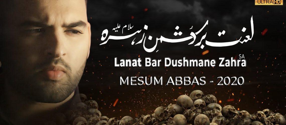 LANAT BAR DUSHMANE ZAHRA – Mesum Abbas 2020 | Noha Bibi Fatima