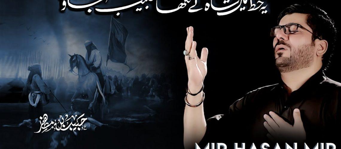 Mir Hasan Mir  2018 Nohay Videos