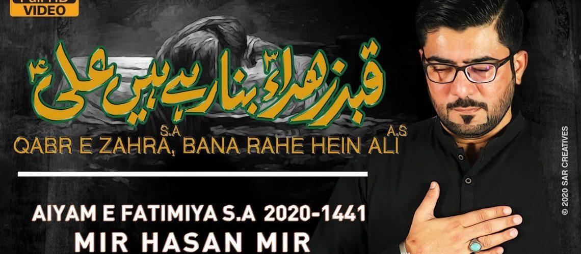 Qabr e Zahra Bana Rahe Hain Ali Mir Hasan Mir Ayam e Fatmiyah 2020