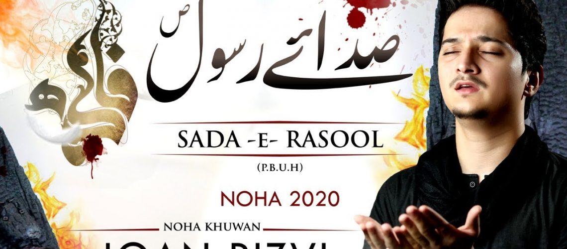 SADA E RASOOL Joan Rizvi Ayam e Fatmiyah 2020