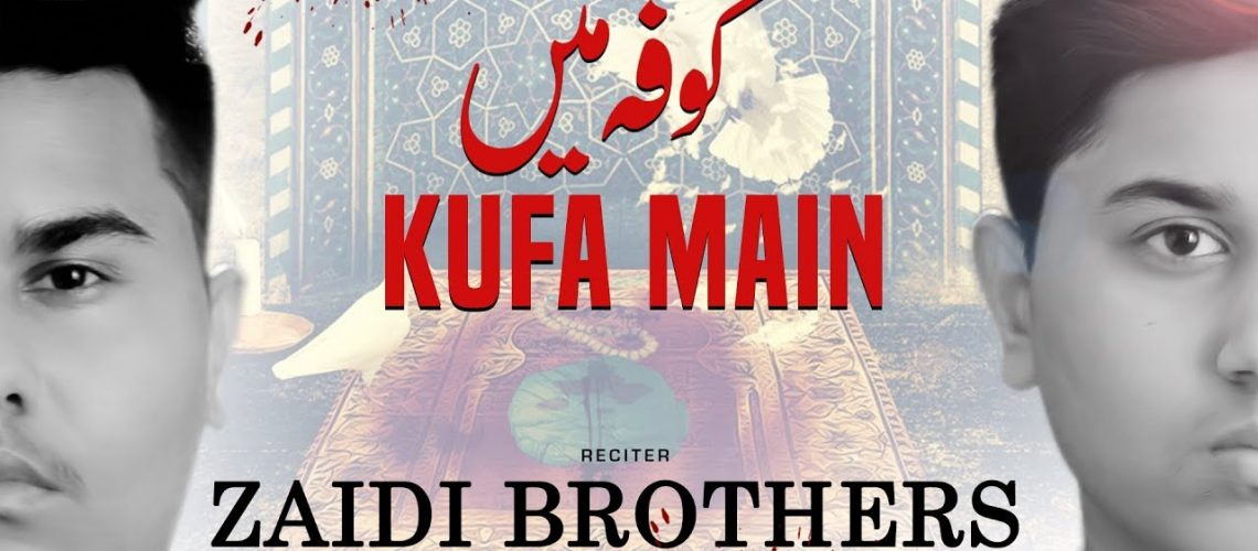 Salat Kufa Mein Zaidi Brother 2020