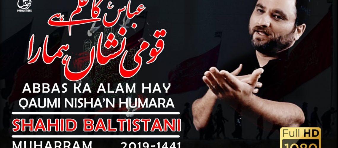 Shahid Baltistani 2019 1441