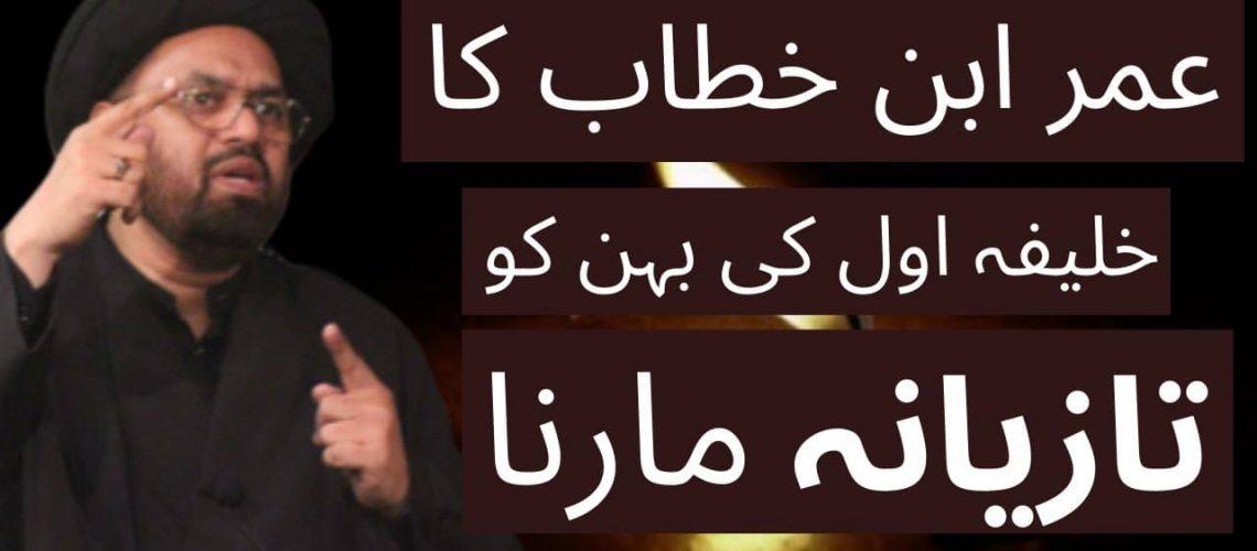 Umar ka Khalifa Awal ki Behn ko taziyana marna   Maulana Syed Shahryar Raza Abidi 2020