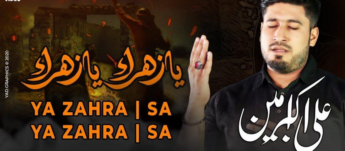 Ya Zahra Ya Zahra – Ayam e Fatmiyah Noha 2020 – Ali Akbar Ameen 2020